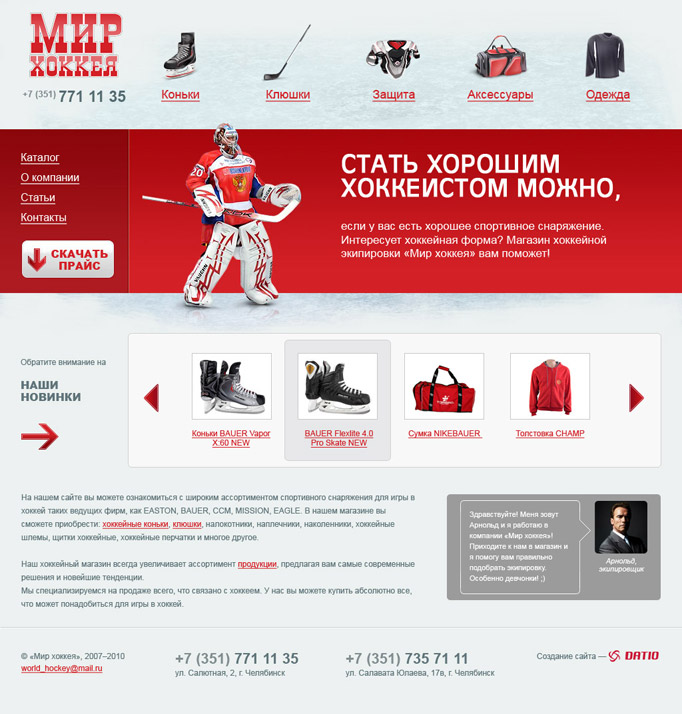 Весь Хоккей Официальный Сайт Магазин Челябинск